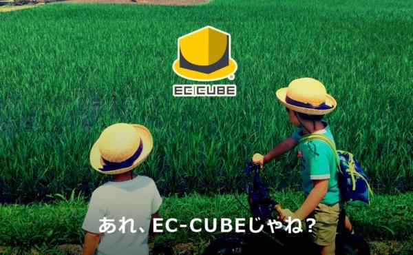 あれ、EC-CUBEじゃね?