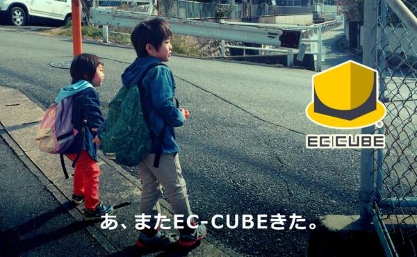 あ、またEC-CUBEきた。