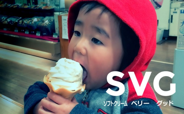 SVG - ソフトクリーム ベリー グッド