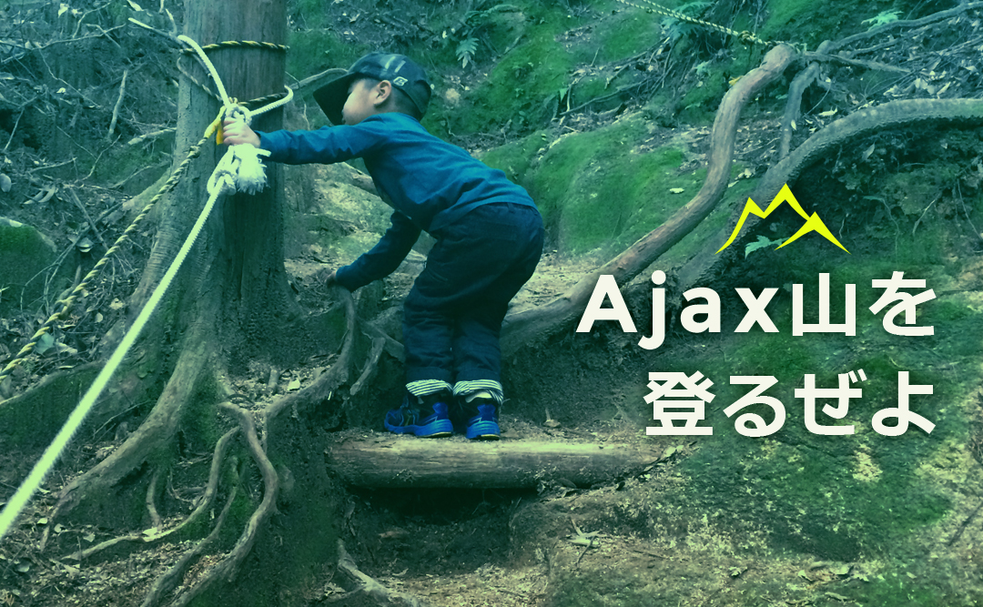 Ajax山を、登るぜよ